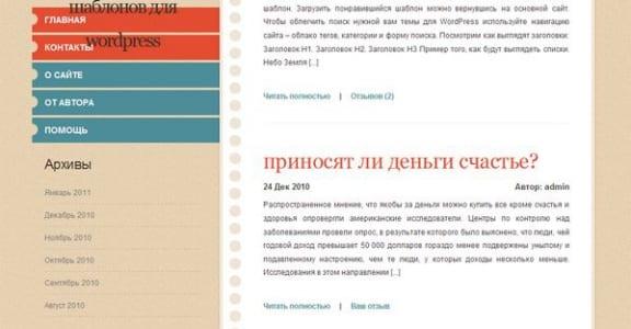 Шаблон Wordpress - Memoranda
