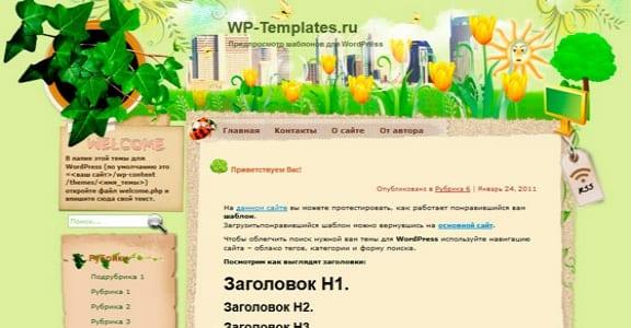 Шаблон Wordpress - Mini Wetland