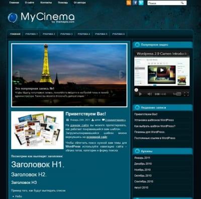 Шаблон WordPress - MyCinema