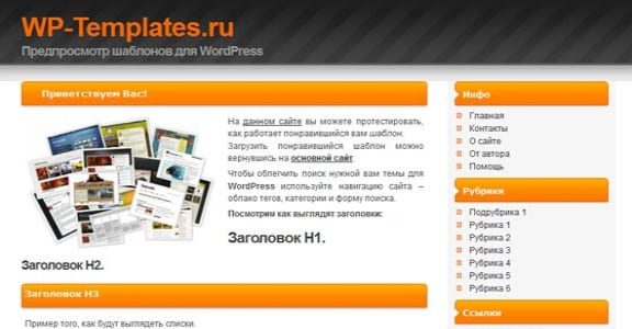 Шаблон Wordpress - Orange Zest