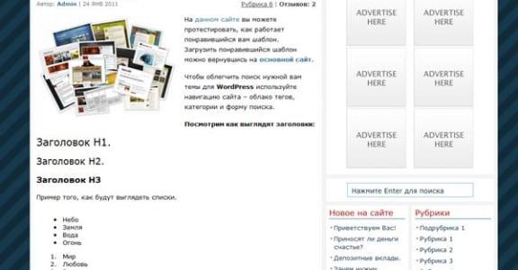 Шаблон Wordpress - PassionDuo Blue