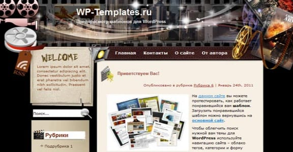 Шаблон Wordpress - Popcorn in Hand