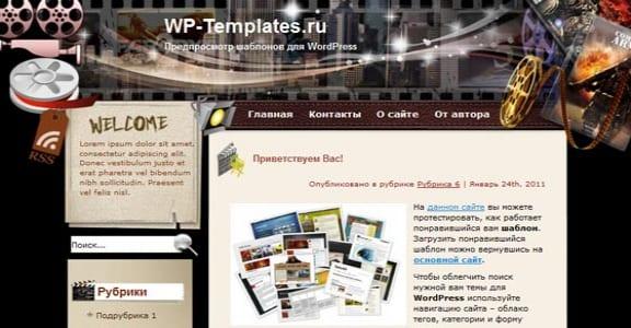 Шаблон Wordpress - Popcorn in Hand