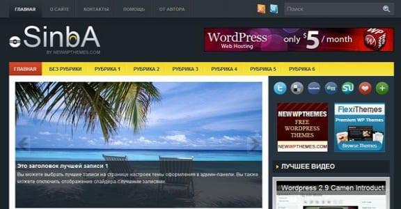 Шаблон Wordpress - Sinba