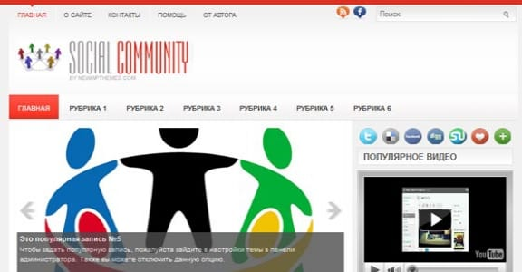 Шаблон Wordpress - SocialCommunity