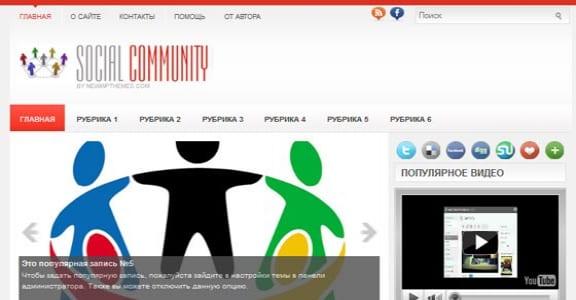 Шаблон Wordpress - SocialCommunity