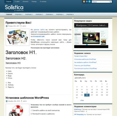 Шаблон WordPress - Solistica