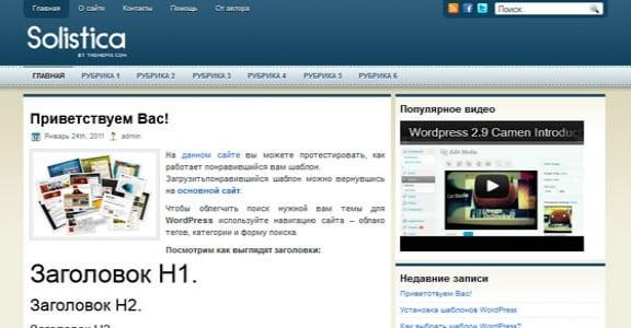 Шаблон Wordpress - Solistica