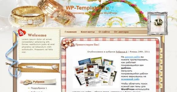 Шаблон Wordpress - Trinity