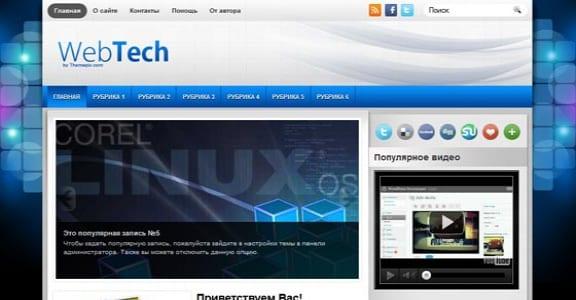 Шаблон Wordpress - WebTech