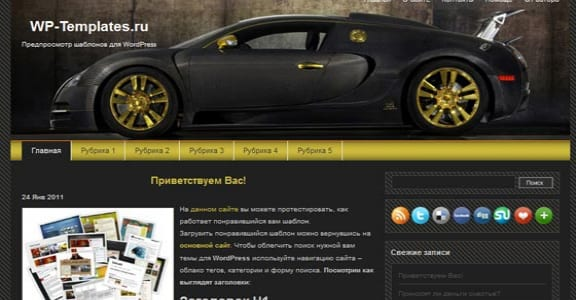 Шаблон Wordpress - WordPress Bugatti Avto