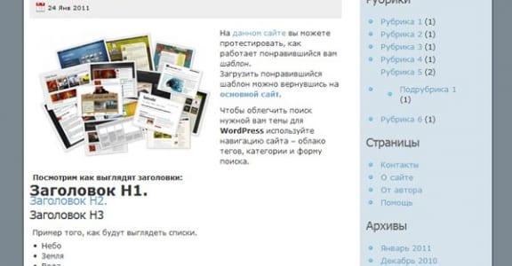 Шаблон Wordpress - WPGrey