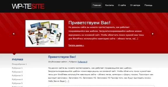 Шаблон Wordpress - Ablaze