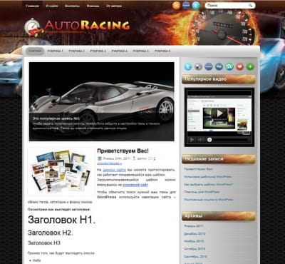 Шаблон WordPress - AutoRacing