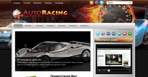 Шаблон Wordpress - AutoRacing
