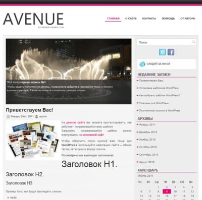 Шаблон WordPress - Avenue