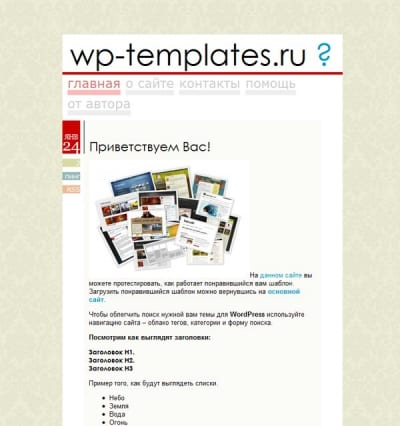Шаблон WordPress - Belle
