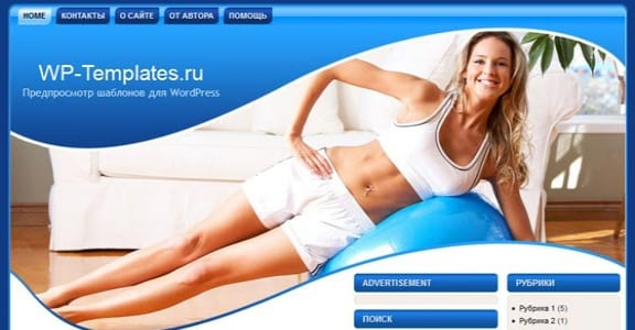 Шаблон Wordpress - Healthy Lifestyle