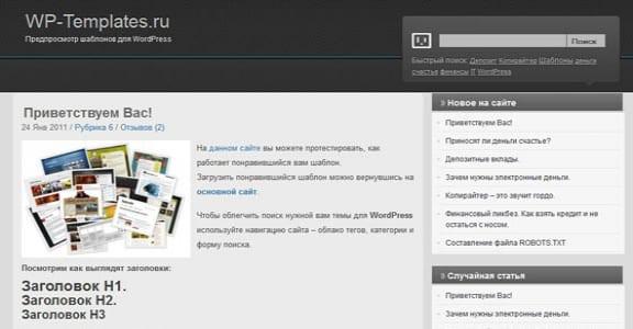 Шаблон Wordpress - Idiandong