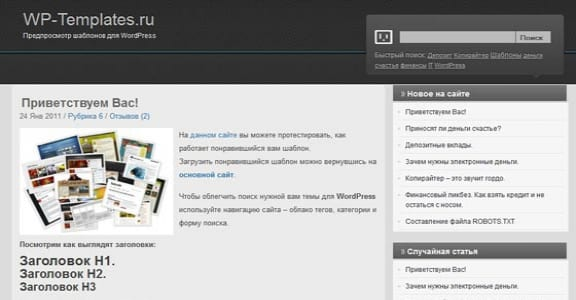 Шаблон Wordpress - Idiandong