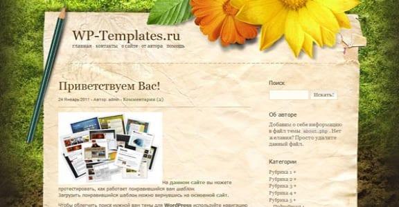 Шаблон Wordpress - Outdoorsy