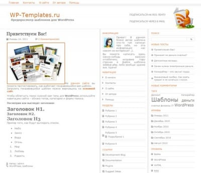 Шаблон WordPress - PersonalMag