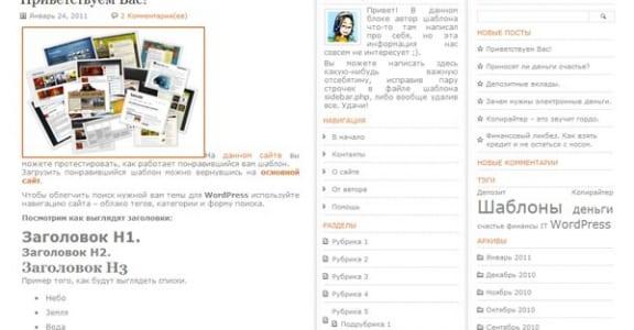 Шаблон Wordpress - PersonalMag