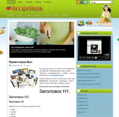 Шаблон WordPress - RecipeBook