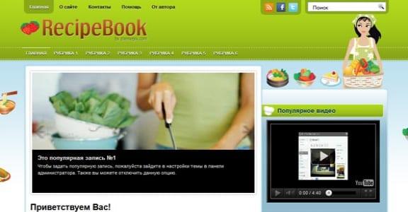 Шаблон Wordpress - RecipeBook