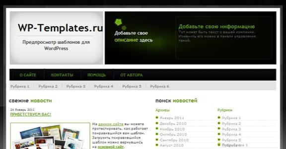 Шаблон Wordpress - RS14