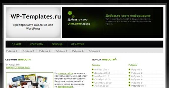 Шаблон Wordpress - RS14
