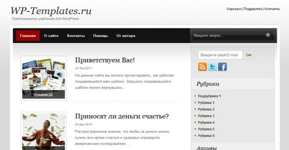Шаблон Wordpress - Тема Dictum