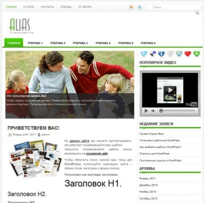 Шаблон WordPress - Alias
