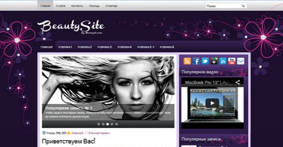 Шаблон Wordpress - BeautySite