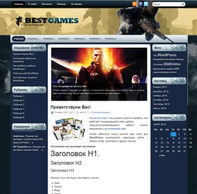Шаблон WordPress - BestGame