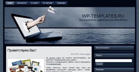 Шаблон Wordpress - Computer Support