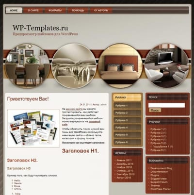 Шаблон WordPress - Deco Fleximag