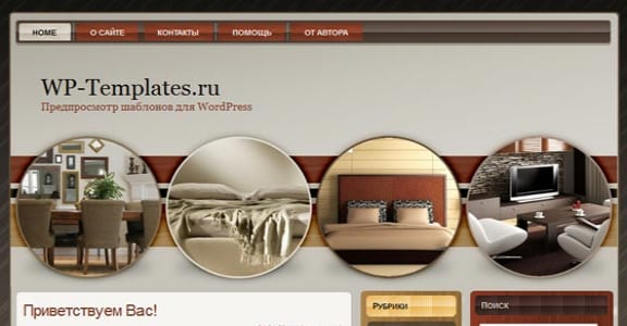 Шаблон Wordpress - Deco Fleximag