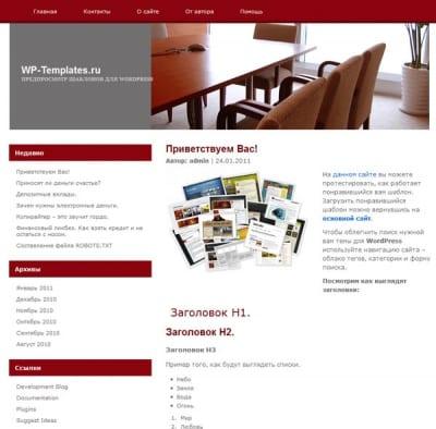 Шаблон WordPress - Деловой стиль