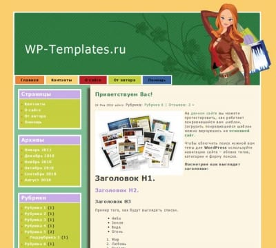 Шаблон WordPress - Fashioncolor