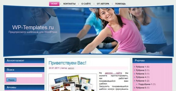 Шаблон Wordpress - Fitness Two
