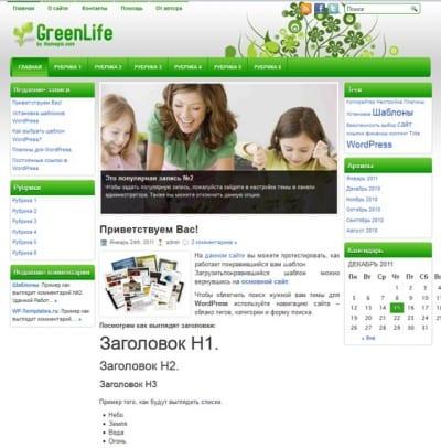 Шаблон WordPress - GreenLife