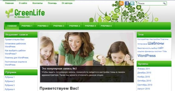 Шаблон Wordpress - GreenLife