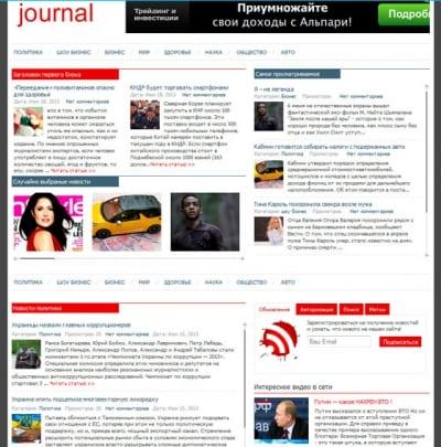 Шаблон WordPress - journal