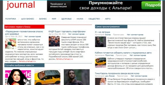 Шаблон Wordpress - journal
