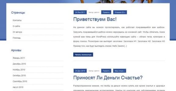 Шаблон Wordpress - PalmTrees