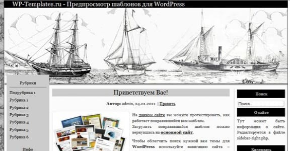 Шаблон Wordpress - Seven seas