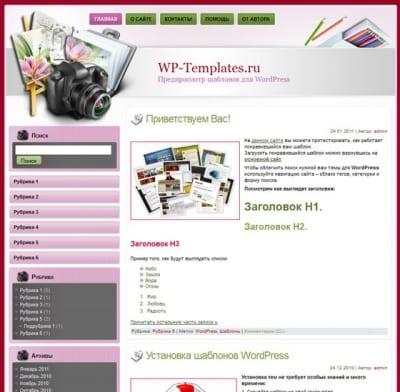 Шаблон WordPress - ArtPhoto FlexiMag