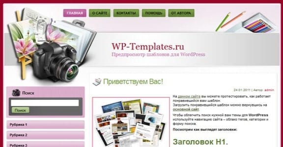 Шаблон Wordpress - ArtPhoto FlexiMag