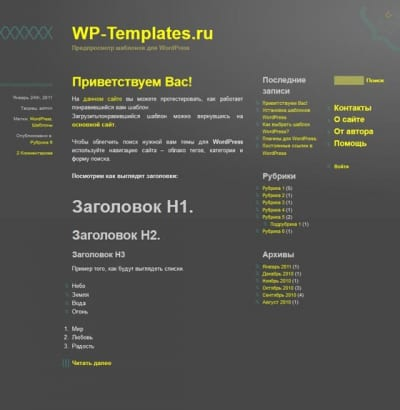 Шаблон WordPress - ASCII One
